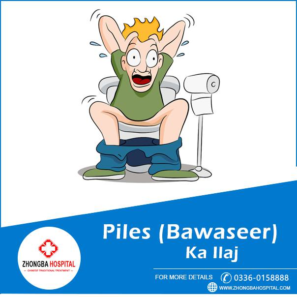 Hemorrhoids treatment gastroenterologist in lahore bawaseer ka ilaj piles treatment chinese specialist in lahore gastrointestinal specialist